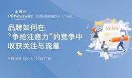 """美通社新传播茶会(广州站)——品牌如何在""""争抢注意力""""的竞争中收获关注与流量"""