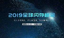 2019全球闪存峰会