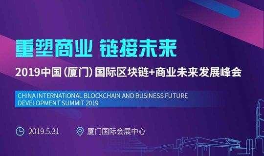 2019中国国际区块链+商业未来发展峰会