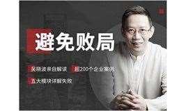 全球CEO杭州行·吴晓波分享《避免败局》