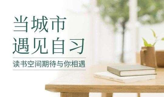 """【樊登读书·抚顺】""""阅读越幸福""""夜校之企管学堂——《经营者养成笔记》"""