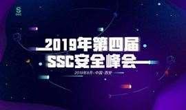2019年第四届SSC安全峰会