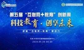 """【教育盛会】第五届""""互联网+教育""""创新周"""