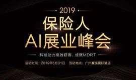 2019保险人AI展业峰会