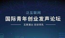 泛互联网:大湾科技赋能青年发声论坛-互联潮尖,双创领先