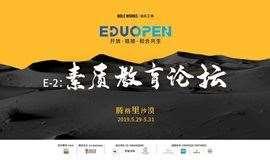 EDU OPEN论坛丨E-2:腾格里沙漠·素质教育论坛