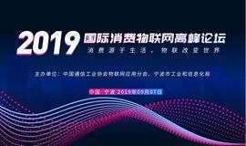 2019国际消费物联网高峰论坛