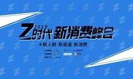 "2019""Z""时代新消费峰会"