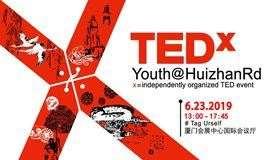 TEDxYouth@HuizhanRd 2019年度大会