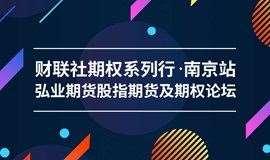 财联社期权系列行·南京站 弘业期货股指及期权论坛