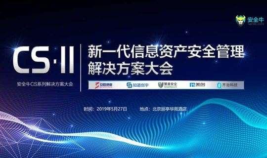 CS·11:新一代信息资产安全管理解决方案大会