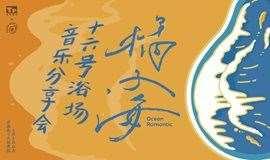 """橘子海的No.16号""""浴场""""音乐分享会 - 太合麦田 x Early Stage"""