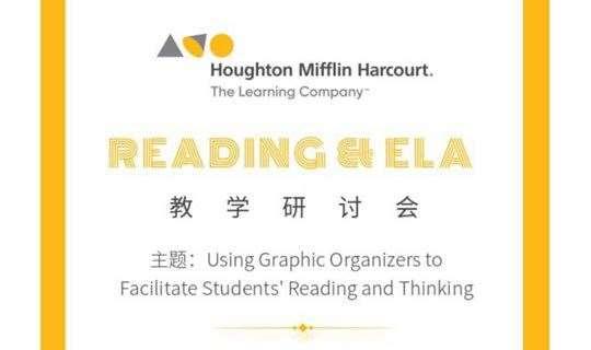 美国HMH霍顿米夫林教学研讨会(Houghton Mifflin Harcourt)