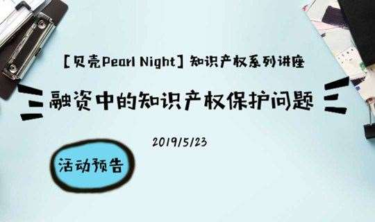 融资中的知识产权保护问题——【贝壳Pearl Night】知识产权系列讲座第2期