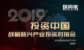 2019投资中国·战略新兴产业投资对接会