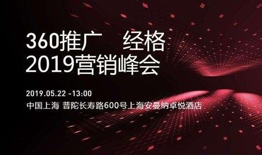 360上海全国营销峰会