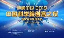 创响中国·2019中国科学院创客之夜(国家双创周杭州站)现场观众报名通道
