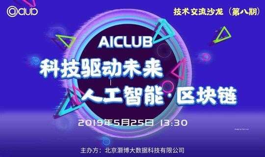 AICLUB-科技驱动未来 人工智能&区块链技术交流沙龙第八期