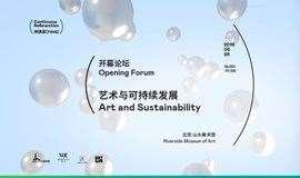 艺术与可持续发展|持续反YING 开幕论坛 Opening Forum