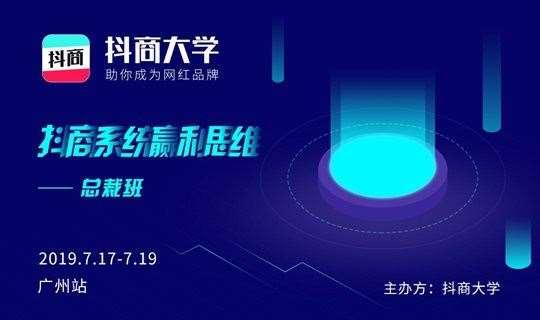 抖商系统赢利思维总裁班·广州站