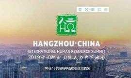 2019HRoot中国杭州国际人力资源峰会