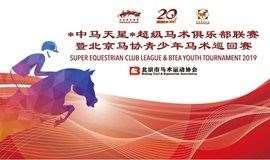 中马天星超级马术俱乐部杯联赛(第四站)Super Equestrian Club 4th League