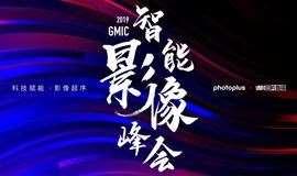 2019GMIC智能影像峰会