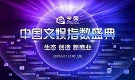 2019艺恩·上海国际电影节·中国文娱指数盛典
