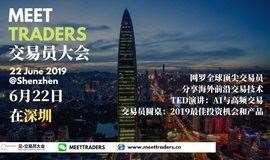 MeetTraders 见 · 交易员大会 - 深圳站
