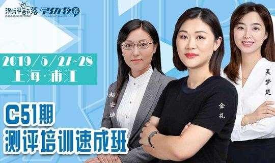 相约上海!2019年第51期全国婴幼儿成长发育商测评师速成班(上海站)正在火热报名中