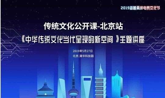 2019海峡两岸电竞文化节传统文化公开课北京站