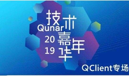 【限时免费】走进哪儿网——技术嘉年华QClient(5月24日)