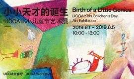 798艺术区 | 小小天才的诞生——UCCA Kids儿童节艺术展
