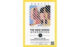 SheLeads 昆明站 The New Doers 女性领导力论坛 Female Leadership Panel Discussion