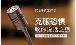樊登读书【101成长工作坊】《即兴演讲》克服讲话紧张 展现自我