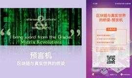 【TC社群】区块链技术研讨会第8期:区块链与真实世界的桥梁-预言机
