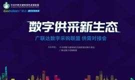 数字供采新生态-广联达数字采购联盟供需对接会(云南站)供应商报名入口