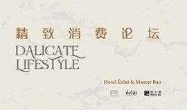 """""""精致生活""""创新消费论坛——Hotel Eclat Beijing & Master Bao"""