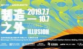 WAVELENGTH:制造之外 北京站 GUCCI哥等近三十位跨国艺术家带你打卡今夏潮展
