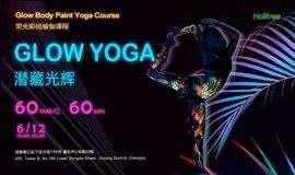 Glow Yoga 潜藏光辉 | Yoga Course 荧光彩绘瑜伽课程
