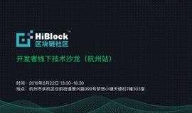 HiBlock区块链开发者社区线下技术沙龙(杭州站)