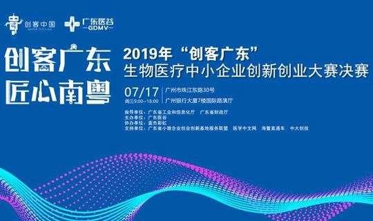 """【活动预告】2019年""""创客广东""""生物医疗中小企业创新创业大赛决赛"""