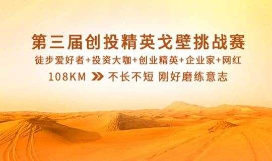 创戈会北京队线上线下活动 | 创业交友会