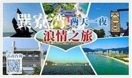 【周边游】巽寮湾两天一夜 |下班度假去( 报名到20号止)