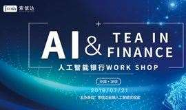 【AI &Tea in Finance第6期】人工智能银行WorkShop