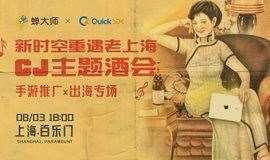 【蝉大师xQuickSDK·ChinaJoy主题酒会】邀你相聚百乐门,重遇老上海,畅聊新趋势。