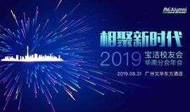 """""""相聚新时代""""  宝洁校友会华南分会2019年会"""