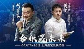 共生 • 合伙|樊登、刘育良老师见证2019中小企业创业盛会