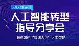 【北京6.29】入行AI人工智能,你该从何做起?
