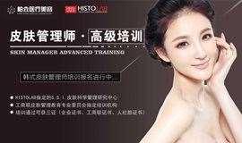 成都韩式皮肤管理师专业培训